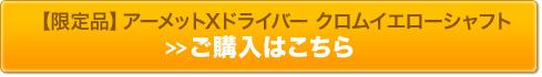 【限定品】アーメットXドライバー クロムイエローシャフト