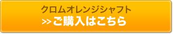クロムオレンジシャフト