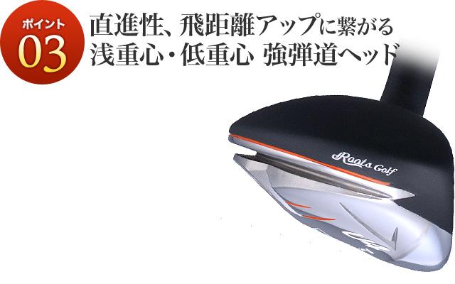 直進性、飛距離アップに繋がる浅重心・低重心 強弾道ヘッド
