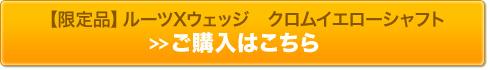 【限定品】ルーツXウェッジ クロムイエローシャフト