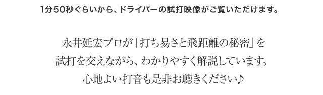 永井延宏プロが「打ち易さと飛距離の秘密」を試打を交えながら、わかりやすく解説しています。心地よい打音も是非お聴きください♪