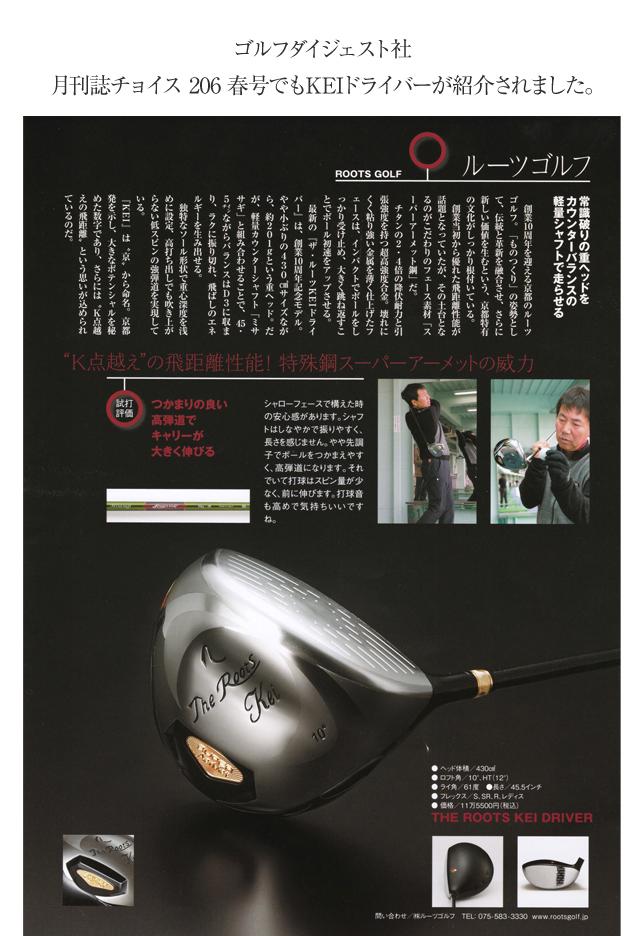 ゴルフダイジェスト社月刊誌チョイス 206 春号でもKEIドライバーが紹介されました。