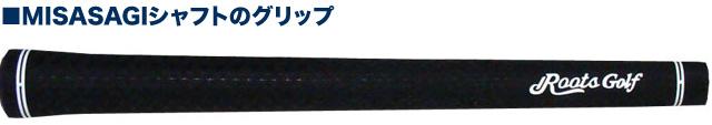 ■MISASAGIシャフトのグリップ