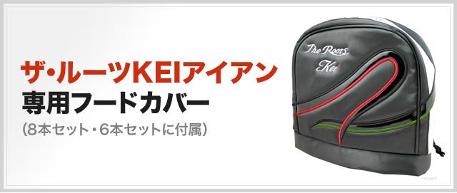 ザ・ルーツKEIアイアン 専用フードカバー (8本セット・6本セットに付属)