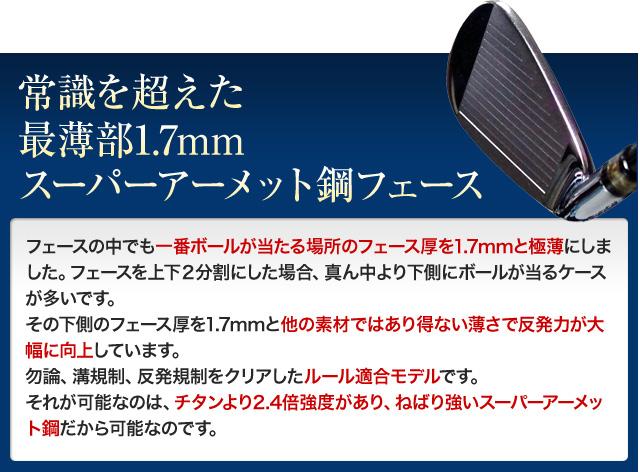 常識を超えた最薄部1.7mmスーパーアーメット鋼フェース