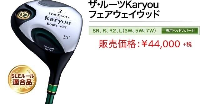 Karyouフェアウェイウッド