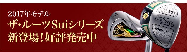 ザ・ルーツSuiシリーズ