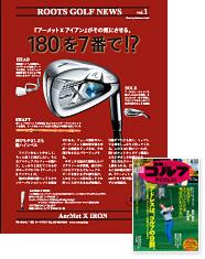 ゴルフダイジェスト社 チョイス206春号