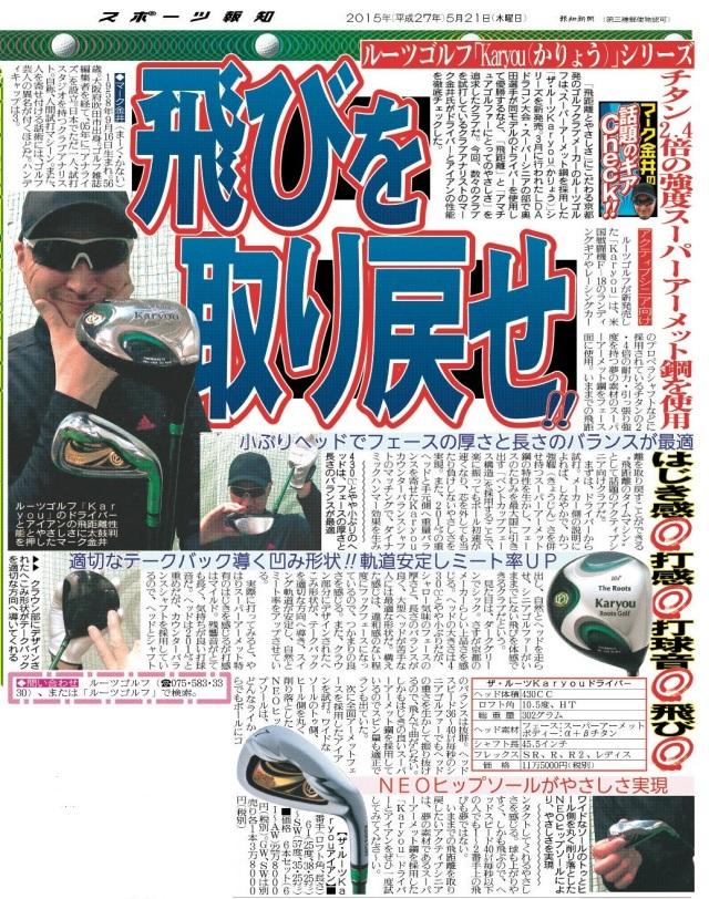 Karyouシリーズ報知新聞掲載記事