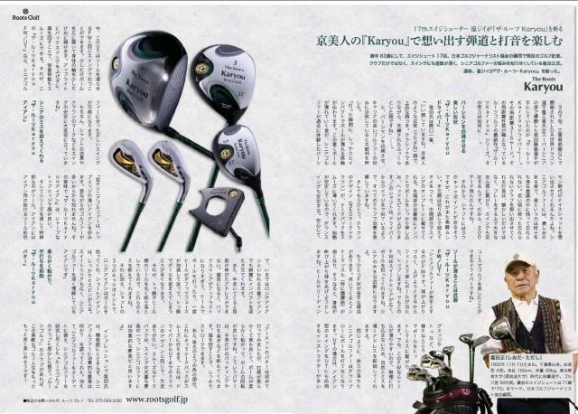 Karyouシリーズがゴルフ用品界5月号で掲載されました!