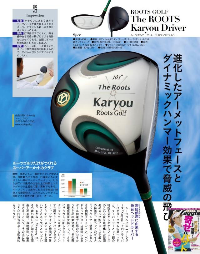 Karyouドライバー雑誌で紹介